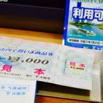 大阪市内で買えま商品券