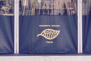 産地直送の有機野菜の店