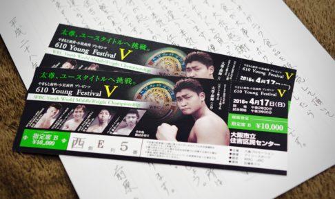 WBC世界ミドル級王座