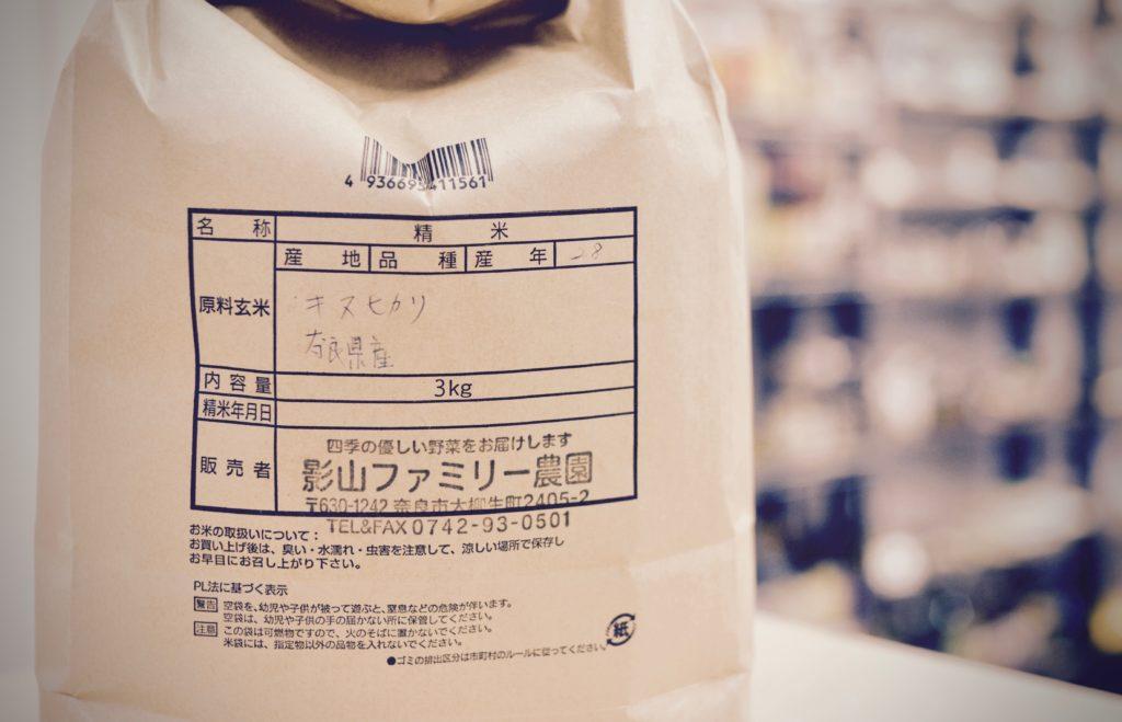 2016年 無農薬 有機栽培 米