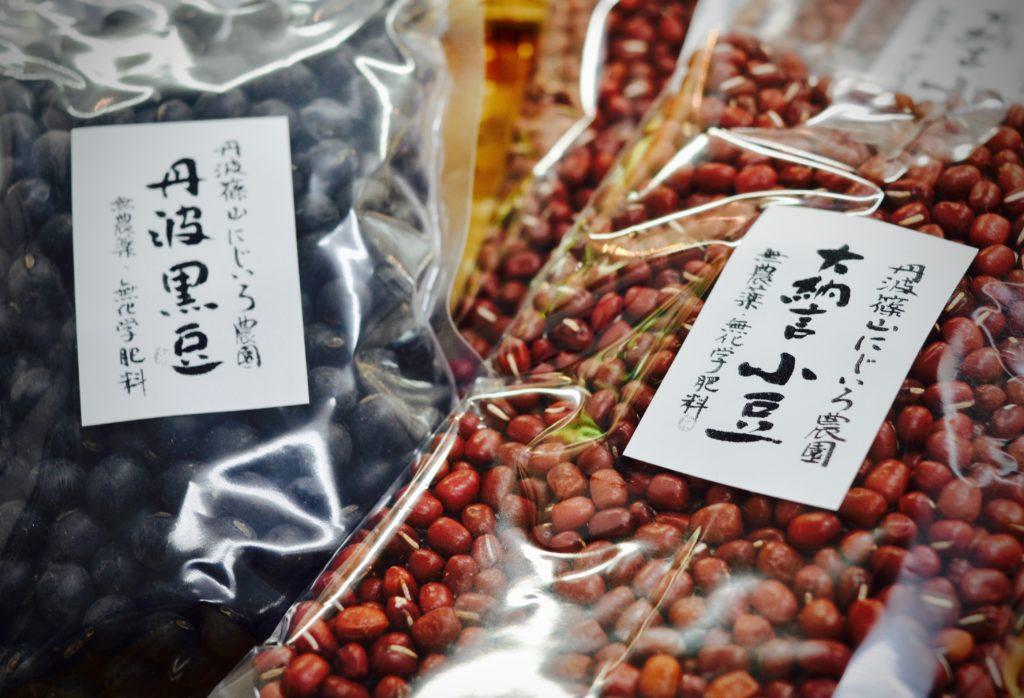 自然栽培小豆と黒豆