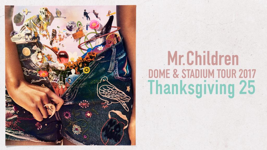Mr.Children DOME & STADIUM TOUR 2017