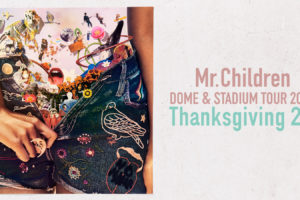 Mr.Children DOME & STADIUM TOUR 2017