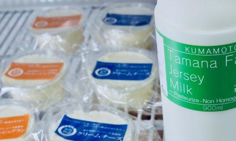 オーガニックなミルクとチーズ
