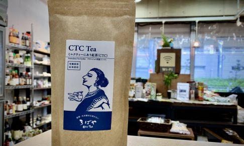 自然栽培 ミルクティーにある紅茶